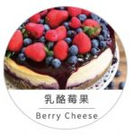 cheese-berry